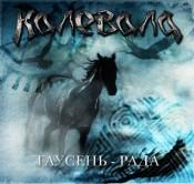 Kalevala - Tausen-rada (Таусень-рада)