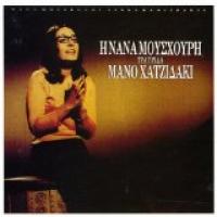 Nana Mouskouri - I Nana Mouskouri Tragouda Mano Hadjidaki No 2