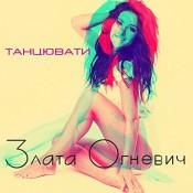 Zlata Ognevich - Tantsiuvaty / Танцювати
