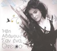 Ivi Adamou - San Ena Oniro (deluxe edition)