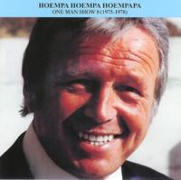Toon Hermans - Hoempa hoempa hoempapa One Man Show 8 (1975-1978)
