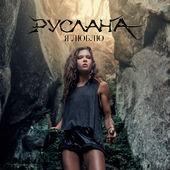 Ruslana - Ja Ljublju (Я люблю)