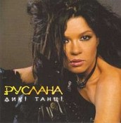 Ruslana - Dyki Tantsi (Дикі танці)