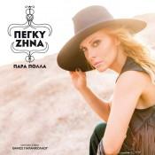 Peggy Zina - Para Polla (Πάρα Πολλά)