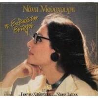 Nana Mouskouri - I Endekati Entoli