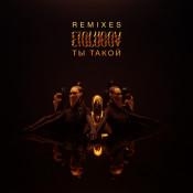Etolubov - Ты такой (Remixes)